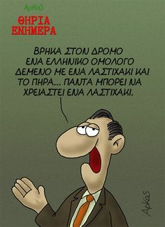 Funny Greek Quotes, Wise Quotes, Timeline Photos, Jokes, Humor, The Originals, Blog, Type 3, Funny Stuff