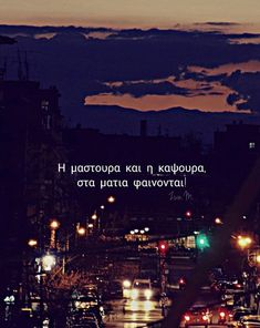 Shared by Ζωη Μ. Find images and videos about quotes, eyes and greek quotes on We Heart It - the app to get lost in what you love. Rap Quotes, Smart Quotes, Movie Quotes, Qoutes, Life Quotes, Feeling Loved Quotes, Sad Love Quotes, Greek Words, Greek Quotes