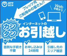 カンタン インターネットのお引越し NTT西日本のバナーデザイン