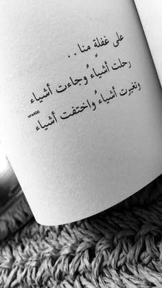 بكل حُــــــــب 😁 ده و احنا قعدين 😃 قمنا إتخضينا بقه 👻😃;, Arabic English Quotes, Funny Arabic Quotes, Poet Quotes, Words Quotes, Qoutes, Favorite Book Quotes, Inspirational Quotes About Success, Laughing Quotes, Postive Quotes