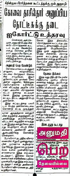 Tamil Bible In Pdf Format