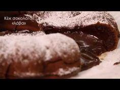 ΚΕΙΚ ΣΟΚΟΛΑΤΑ ''ΛΑΒΑ'' - YouTube Breakfast Recipes, Dessert Recipes, Greek Desserts, Tasty, Yummy Food, Lava Cakes, Chocolate Cake, Food To Make, Food Porn
