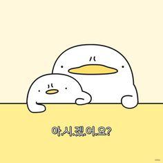 [오구짤/배경화면] 아.시.겠.어.요? (づ ' ө ' )づ : 네이버 블로그 Funny Duck, Korean Quotes, Cute Characters, Fictional Characters, Cute Memes, Viera, Pretty Little, Emoji, Illustrators