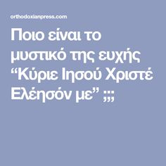 gudlupinlife - 0 results for holiday Orthodox Prayers, Deeps, Religion Quotes, Free To Use Images, Greek Quotes, Faith In Humanity, Kirchen, Christian Faith, Happy Mothers Day