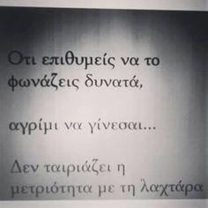 Δεν ταιριάζει!!!! Μη το ξεχάσεις!!! Favorite Quotes, Best Quotes, Love Quotes, Great Words, Wise Words, Greek Quotes, Word Out, English Quotes, Wisdom Quotes