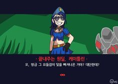 [롤] 롤테이커 : 네이버 블로그 Fnaf, League Of Legends, Fandoms, Manga, Cute, Movie Posters, Videogames, Korea, Board