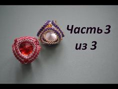 Part 2 of Beadwork Seed Bead Jewelry, Bead Jewellery, Jewelry Making Tutorials, Beading Tutorials, Beaded Jewelry Patterns, Beading Patterns, Earring Tutorial, Beaded Rings, Beads And Wire