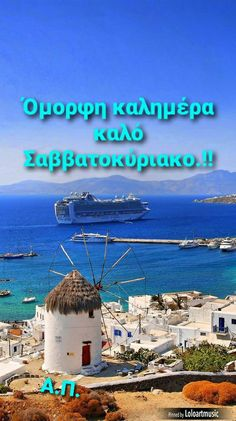 Good Morning, Greece, In This Moment, My Favorite Things, Image, Good Afternoon, Buen Dia, Greece Country, Bonjour