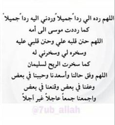 Short Quotes Love, One Word Quotes, Quran Quotes Love, Islamic Love Quotes, Muslim Quotes, Islamic Inspirational Quotes, Religious Quotes, Arabic Quotes, Islam Beliefs