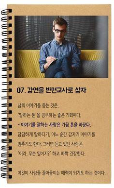 스피치에 강해지는 8 가지 습관 Office Works, Cool Words, Sentences, Life Lessons, Presentation, Sayings, Quotes, Identity, Korean