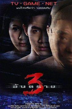 ดูหนัง 3 อันตราย   ดูหนัง HD  ดูหนังฟรี   หนังซูม   เต็มเรื่อง
