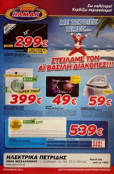 ΟΙ ΔΙΑΝΟΜΕΣ ΕΝΤΥΠΩΝ ΣΥΝΕΧΙΖΟΝΤΑΙ !!! γρήγορα & αποτελεσματικά !!! www.speedadvert.gr  ΗΛΕΚΤΡΙΚΑ ΠΕΤΡΙΔΗΣ ΗΛΜΑΚ ΙΩΝΙΑ ΘΕΣ/ΝΙΚΗΣ www.epetridis.gr