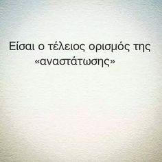 greek quoteswww.SELLaBIZ.gr ΠΩΛΗΣΕΙΣ ΕΠΙΧΕΙΡΗΣΕΩΝ ΔΩΡΕΑΝ ΑΓΓΕΛΙΕΣ ΠΩΛΗΣΗΣ ΕΠΙΧΕΙΡΗΣΗΣ BUSINESS FOR SALE FREE OF CHARGE PUBLICATION Crush Quotes, Wisdom Quotes, Book Quotes, Quotes To Live By, Life Quotes, Funny Greek Quotes, Funny Quotes, Greek Words, Perfection Quotes