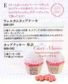 ウェルカムカップケーキ(42個セット)【ウェルカムボード兼用プチギフト】【プチギフト通販シェリーマリエ】