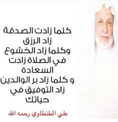 حكم واقوال 1989153bf50e27d859b79caea106cc6e--arabic-quotes-islam
