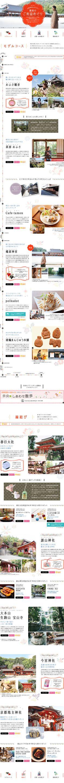 近鉄電車&JRで行く 関西のご利益めぐり【サービス関連】のLPデザイン。WEBデザイナーさん必見!ランディングページのデザイン参考に(シンプル系)                                                                                                                                                                                 More