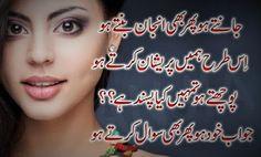 Urdu Poetry: Jaante ho phir bhi anjaan bante ho