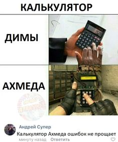 Russian Jokes, Cs Go, Some Fun, Stand Up, Cool Pictures, Funny Jokes, Haha, Album, Humor