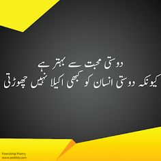 Good Friends Are Hard To Find, Love My Best Friend, Best Friend Quotes, Bestest Friend, Urdu Quotes Images, Poetry Quotes In Urdu, Hindi Words, Urdu Love Words, Friendship Quotes In Urdu
