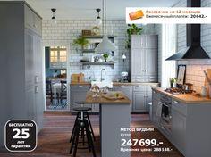 Кухни - IKEA