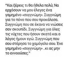 Ενα σου συγγνώμη θα ήθελα #greek_quotes Inspiring Quotes About Life, Inspirational Quotes, Teaching Humor, Best Quotes Ever, Greek Quotes, English Quotes, Funny Posts, Cool Words, Qoutes