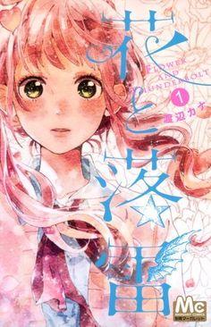 花と落雷 1 (マーガレットコミックス) 渡辺 カナ, http://www.amazon.co.jp/dp/408846883X/ref=cm_sw_r_pi_dp_xzYHrb0H8JMM9