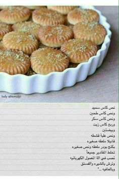 لجهاز المعمول Ramadan Sweets, Ramadan Recipes, Sweets Recipes, Cookie Recipes, Finger Desserts, Mozzarella, Delicious Desserts, Yummy Food, Arabic Dessert