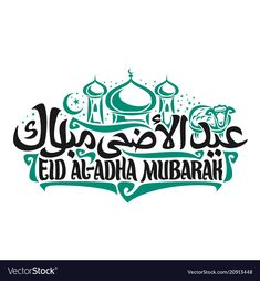 Logo for eid ul-adha mubarak vector image on VectorStock Eid Ul Adha Mubarak Greetings, Images Eid Mubarak, Happy Eid Mubarak, Eid Images, Eid Greetings, Islamic Images, Islamic Quotes, Eid Ul Adha Messages, Muslim Greeting