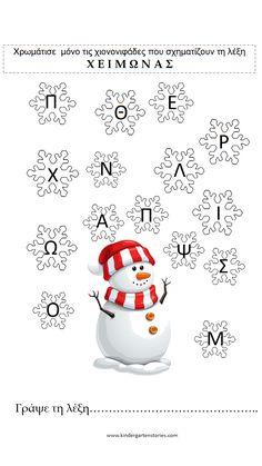 Christmas 2015, Christmas Crafts For Kids, Xmas, Too Cool For School, Winter Day, Dementia, Winter Wonderland, Snow Globes, Kindergarten