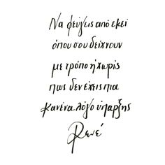 Greek Quotes, Wise Quotes, Qoutes, Motivational Quotes, Couple Quotes, Love Words, Motivation Inspiration, Love Story, Don't Forget