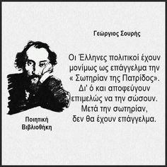 Unique Quotes, Inspirational Quotes, 365 Quotes, Writers And Poets, Greek Words, Greek Quotes, Wise Words, Philosophy, Greece
