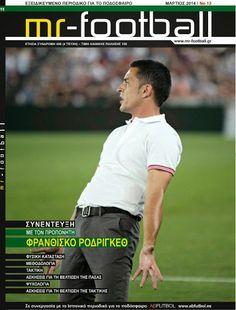 Τεύχος 13ο Γιατί τα παιδιά παίζουν ποδόσφαιρο; Γιατί το εγκαταλείπουν;
