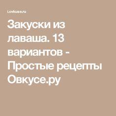 Закуски из лаваша. 13 вариантов - Простые рецепты Овкусе.ру