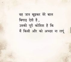 Chankya Quotes Hindi, Qoutes, Sayri Hindi Love, Positive Quotes, Motivational Quotes, Mirza Ghalib, Jaun Elia, General Knowledge Book, Poetry Hindi