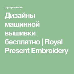 Дизайны машинной вышивки бесплатно | Royal Present Embroidery