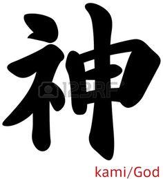 Japanese symbol for God