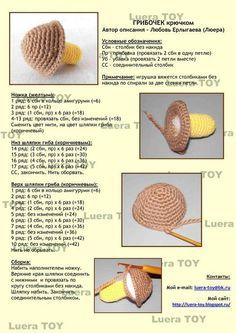 Грибок - описание вязания игрушки крючком