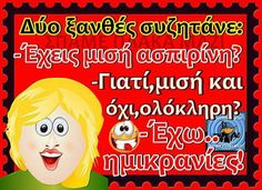 Dio ksanthes.. Greek, Funny Quotes, Jokes, Lol, Humor, Funny Phrases, Husky Jokes, Greek Language, Animal Jokes