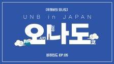[유앤비의 오나도] 비하인드 EP.5