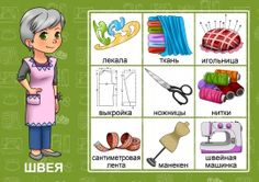 We play at work … – For Pregnant Women Preschool Jobs, Kindergarten, Russian Language Learning, Pediatric Physical Therapy, Childbirth Education, Therapy Activities, Pediatrics, Dressmaking, Teaching Kids