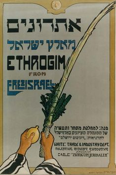 Ethrogim From Erez Israel, Meir Gur-Arieh, Circa Sukkot. Israel Palestine, Book People, Typography, Lettering, Poster Pictures, Jewish Art, Ad Art, Simchat Torah, Advertising Poster