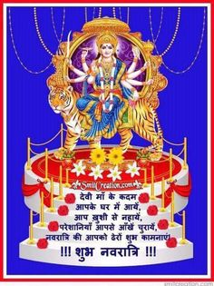 Maa Durga Image, Durga Maa, Durga Goddess, Hanuman, Krishna, Navratri Images, Durga Images, Hindu Mantras, Indian Gods