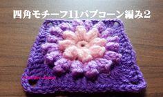 かぎ編み Crochet Japan : 四角モチーフ 11 パプコーン編み2【かぎ針編み】 How to Crochet Square Motif Crochet Flower Squares, Crochet Granny, Crochet Flowers, Granny Square Tutorial, Square Patterns, Crochet Videos, Japan, Blanket, How To Make