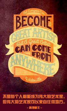 Not everyone can become a great artist, but a great artist can come from anywhere. – Ratatouille 不是每个人都能成为伟大的艺术家,但伟大的艺术家可以来自任何地方。 – 料理鼠王