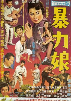 boryoku musume 1959 director by morihei magatani Best Movie Posters, Cinema Posters, Movie Poster Art, Film Posters, Japanese Film, Japanese Poster, Vintage Japanese, Mad Movies, Cult Movies