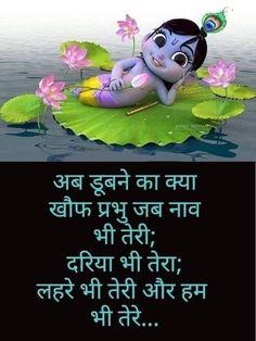 God images: Mere prabhu photo Krishna Quotes In Hindi, Krishna Hindu, Radha Krishna Love Quotes, Baby Krishna, Jai Shree Krishna, Radha Krishna Images, Lord Krishna Images, Krishna Pictures, Radhe Krishna