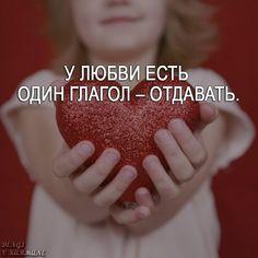 Любовь приходит к нам незванно, Она как белый снегопад, Всегда красива и желанна, И каждый человек ей рад.  Бывают бури и сомненья, Бывает ревность, как гроза. Но нет прекрасней ощущенья, Чем посмотреть любви в глаза.  Она украсит все мгновенья, Позволит в небесах летать. От скуки вмиг найдет спасенье, Позволив чувствами дышать.  #мотивациякаждыйдень #deng1vkarmane #цитаты #семья #любовь #любовьморковь #счастье #мотивациястрашнаясила #успехов #семьяэтокруто #счастьевмелочах…