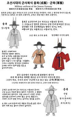 이번에는 조선시대의 군사 복식인 융복(戎服)과 군복(軍服)의 자료를 만들었습니다. 두 복식은 모두 군사들... Korean Street Fashion, Korea Fashion, Japan Fashion, India Fashion, Korean Traditional Dress, Traditional Outfits, Chinese Armor, Korean Hanbok, Korean Aesthetic