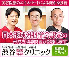〈権威への服従原理を活用したバナーデザイン事例〉 ポイント:「日本形成科学会認定の形成外科専門医が診察します」のキャッチコピーにより、「ここは安心してお願いできそうだ」という信用を得ることができます。