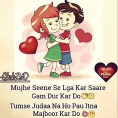 baat krnay sy hi sb kch theek kr dete ho. mn fida ho is py. Sweet Quotes, Cute Quotes, Sad Quotes, Funny Love, Cute Love, Funny Kids, Tru Love, Deep Love, Romantic Pictures
